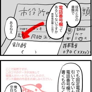 【015】職業病②