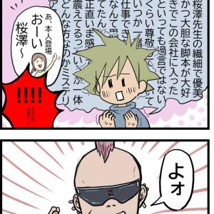 【018】多様性社会①