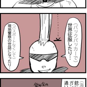 【018】【おまけ】ゲーム会社の懐広いな!