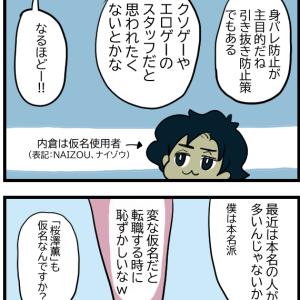 【019】スタッフロールの秘密