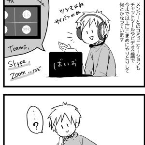 【030】コロナとゲーム開発環境