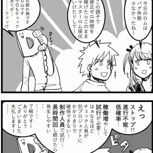 【035】ゲームプランナーは帰れない⑦