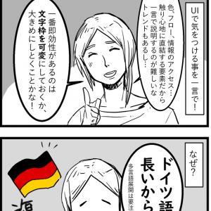 【036】ドイツ語の響きの強そう感は世界一ィィィ!