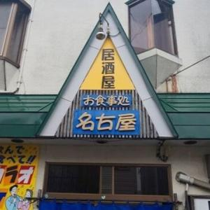 青森県青森市お食事処名古屋の海老カレー