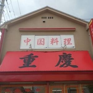 青森県青森市中国料理重慶(じゅうけい)の鶏チャーハン