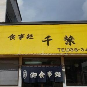 青森県青森市食事処千葉のチャーハン