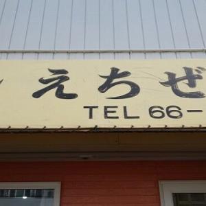 青森県青森市グリルえちぜんのハンバーグ定食