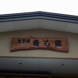 青森県青森市寿し鶴のハンバーグ定食