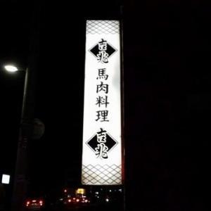 青森県青森市馬肉料理吉兆のハンバーグ定食
