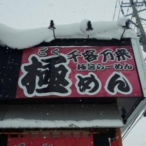 青森県青森市極めんの特濃にんにくまぜそば