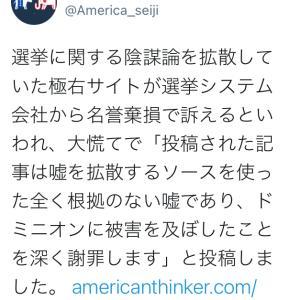 """""""SNSの怖さとファクトチェック"""""""
