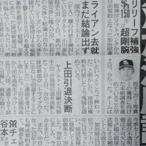 【阪神】SB自由契約の加治屋獲得へ