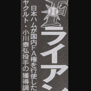 【朗報】日ハム、ヤクルト 小川獲得調査