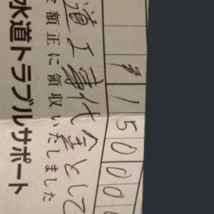 【悲報】トイレのつまりで業者に頼んだら15万円請求された…