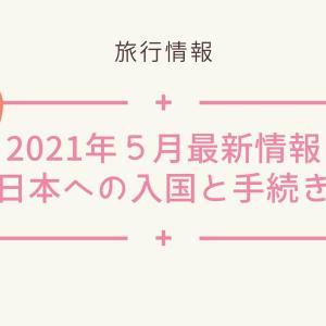 【2021年5月最新情報】日本への入国の手続きと必要書類