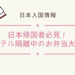 【日本への帰国者必見】気になる!ホテルの隔離飯一覧