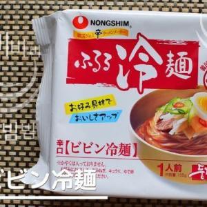 旨辛!ふるる辛口ビビン冷麺は低価格で大満足な味!おいしい作り方