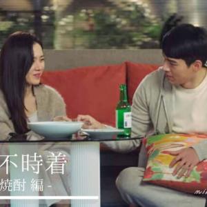 愛の不時着「緑瓶の韓国焼酎とショットグラス」は仲を深める魔法の手段