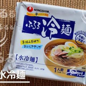 農心ふるる冷麺 水冷麺は暑い夏にぴったり!水冷麺の由来と美味しい作り方