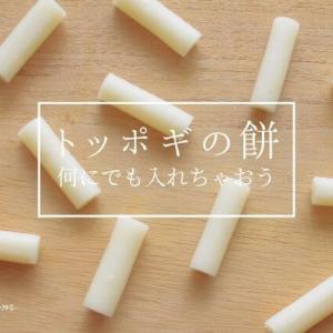 トッポギの餅はなぜ伸びない?いろんな料理に合う使い方やアレンジレシピ