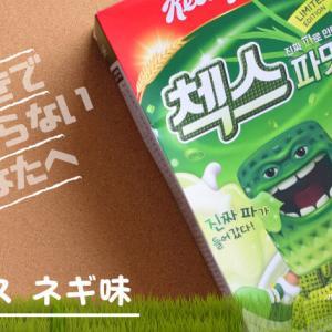 韓国で話題!待ちに待ったコンフレーク「ケロッグ チェクス ネギ味」ってどんな味?