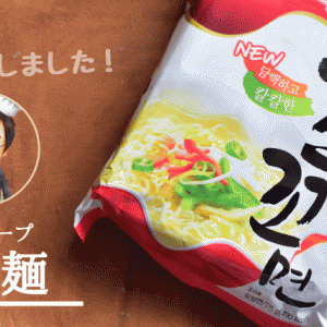パルド「ココ麺」あの時、旋風を起こした韓国の白いスープラーメン! 味・作り方