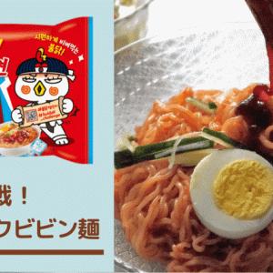 韓国激辛インスタント冷麺「挑戦!プルダックビビン麺」を韓国の母が作ってみた編