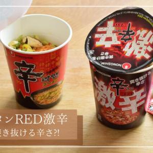 辛さ2倍「辛ラーメン激辛RED」カップ麺はどのくらい辛い?食べ比べ感想