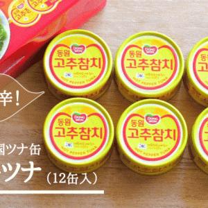 使える!やみつき韓国唐辛子ツナ缶のおいしいレシピたくさん!コストコ人気商品