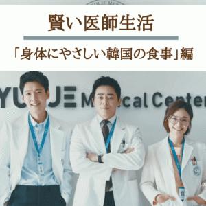 賢い医師生活の食事シーン「気になる!身体に優しい韓国の食事」編