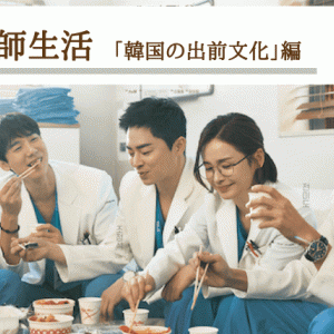 賢い医師生活 食事シーン「どこでも何でも?韓国の出前文化」編