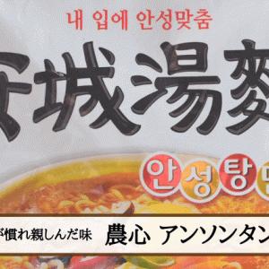 昔から韓国人が大好きなラーメン!安城湯麺(アンソンタンミョン)の作り方や美味しい食べ方