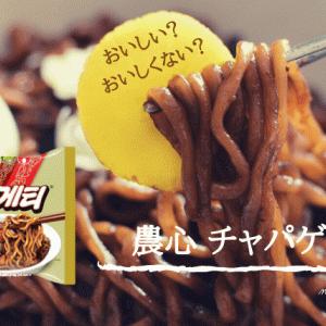 チャパゲティはなぜ韓国人に愛される?誕生ストーリや作り方、美味しいアレンジ!