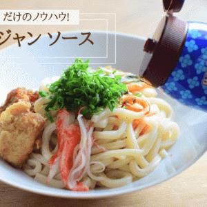 韓国代表ビビン麺ソース「パルド ビビンジャン」って本当に万能!ビビンソースの使い方