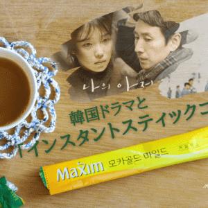 韓国インスタント「スティックコーヒー」韓ドラの名脇役は小さな紙コップ