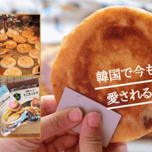 『韓国ホットク』おやつにぴったり!冷凍bibigoミニホットク&ホットクミックスの作り方