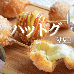 【韓国ハットグまとめ】日本で買える冷凍チーズドッグ食べくらべ&簡単手作りチーズドッグの作り方