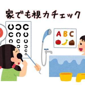 弱視治療②(4~5カ月)