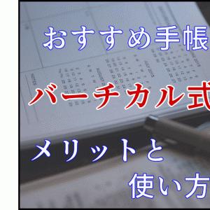 残業したくないなら手帳をバーチカル式にするのがおすすめ! 理由と書き方を解説!