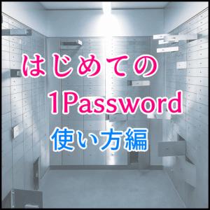 【はじめての1Password】仕組みから使い方、パスワード変更まで解説 | Android、iOS、Windows Chrome
