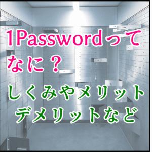 パスワード管理には1Passwordを! 価格やメリット、デメリット紹介