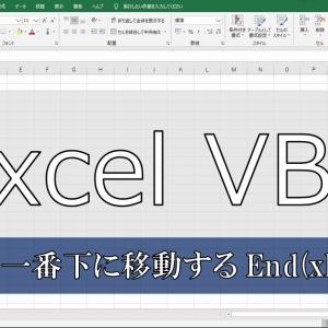 【Excel VBA入門】~空欄ではない一番下の入力セルへ移動する End(xldown)~