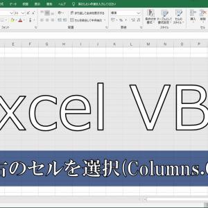 【Excel VBA入門】~一番右のセルに入力されている箇所へ移動する End(xlToLeft)~