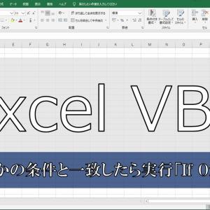 【Excel VBA入門】~いずれかの条件と一致すれば実行する If Or Then~