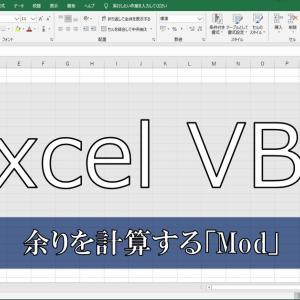 【Excel VBA入門】~余りがいくつかを計算する Mod~