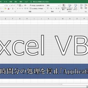 【Excel VBA入門】~指定した秒数分の処理を止める~