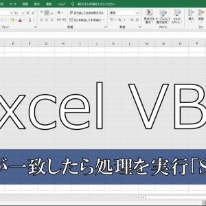 【Excel VBA入門】~条件と一致しなかったら例外処理を実行 Select Case Else~