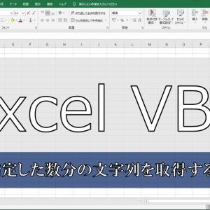 【Excel VBA入門】~右から指定した文字数分の値を出力する Right~
