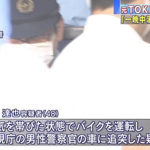 元TOKIOの山口達也容疑者を逮捕 酒気帯び運転の疑い ~ しょうのへや ~