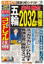 IOCが中止を通知か…2021年断念、2032年再招致 ゲンダイ ~ しょうのへや~